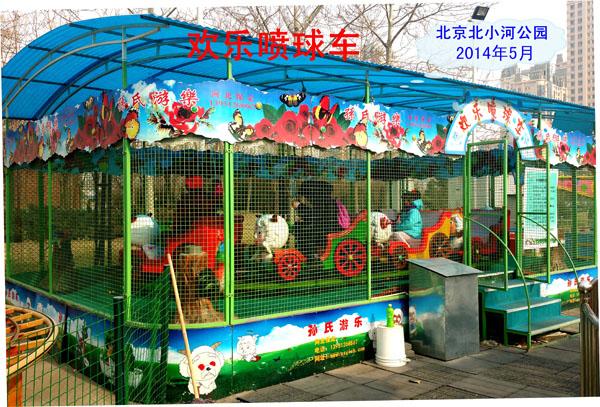 (欢乐喷球车)北京北小河公园