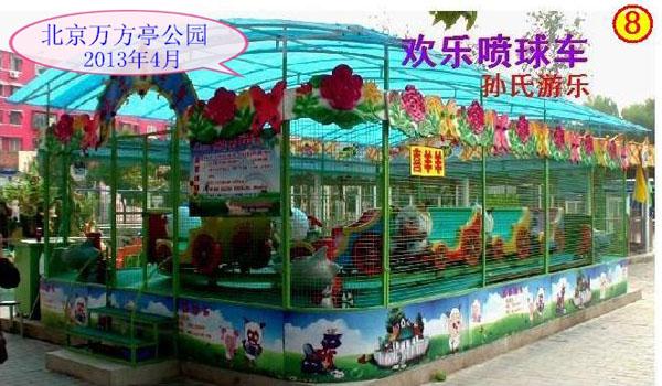 (欢乐喷球车)北京万方亭公园