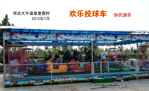 (欢乐投球车)河北大午温泉度假村-1.jpg