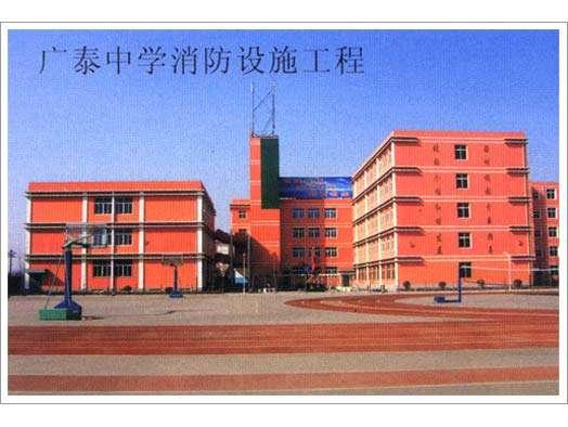广泰中学消防