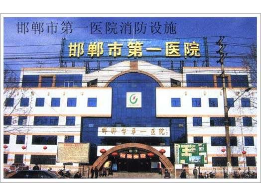邯郸市第一医