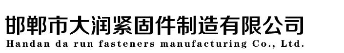 邯鄲市大潤緊固件制造有限公司