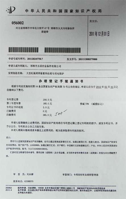 专利申请受理通知书2