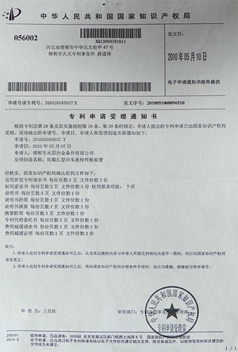 专利申请受理通知书3