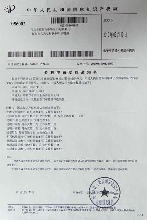 专利申请受理通知书4