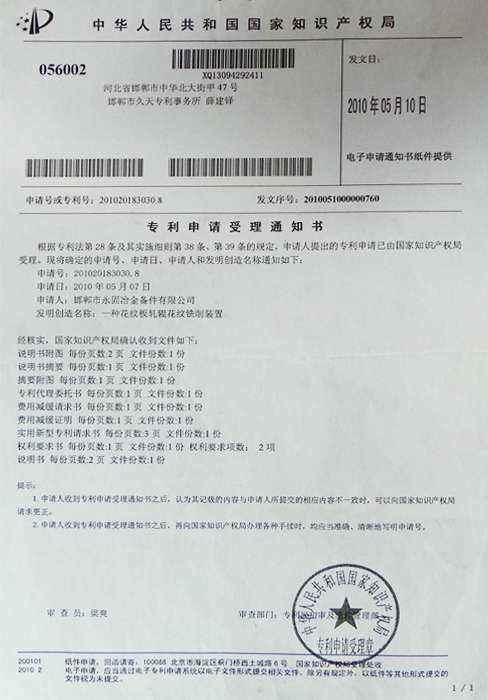 专利申请受理通知书5
