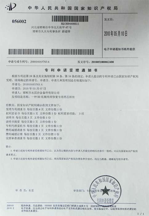 专利申请受理通知书6