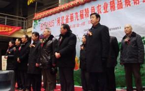 河北省第九届农业特色展览会