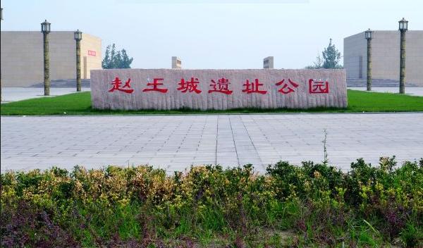 趙王城遺址公園