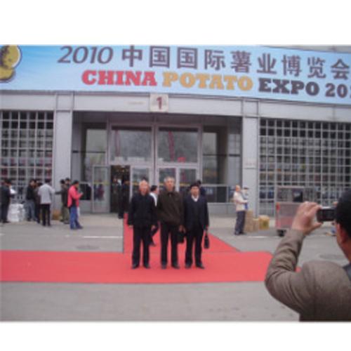 中国国际薯业博览会