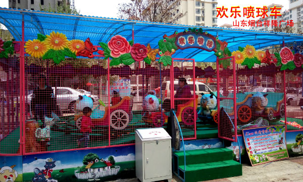 欢乐喷球车