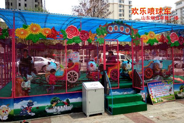欢乐喷球车(山东烟台祥隆广场)-1.jpg
