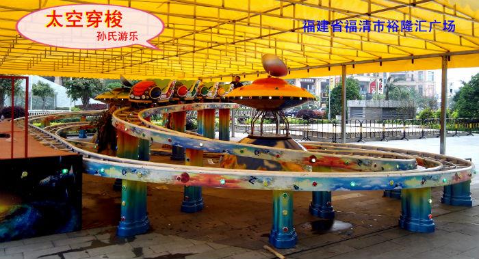 (太空穿梭)福建省福清市裕隆汇广场