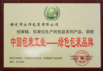綠色環保包裝品牌
