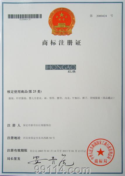 品牌注册证