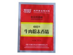 6031牛肉粉末香精