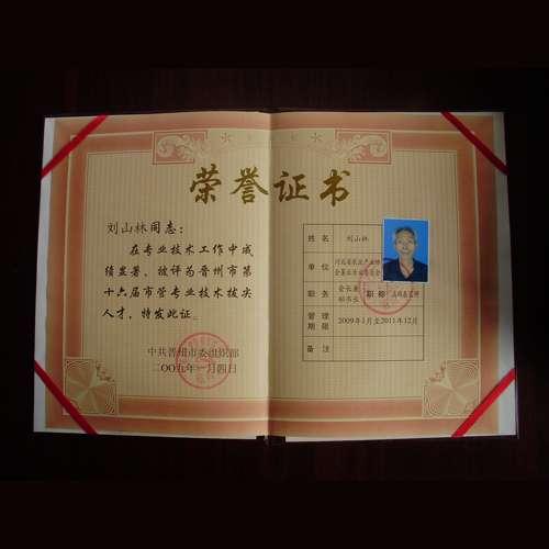 荣获2009-2011年晋州市专业技术拨尖人材