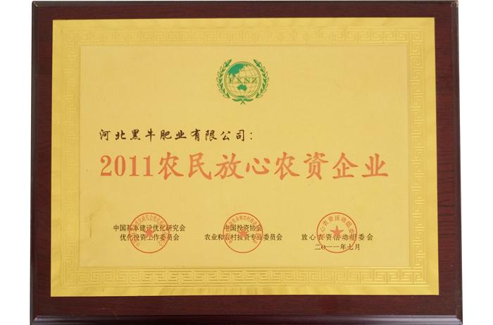 2011農民放心農資企業