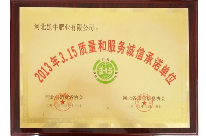 2013年3·15質量和服務誠信承諾單位