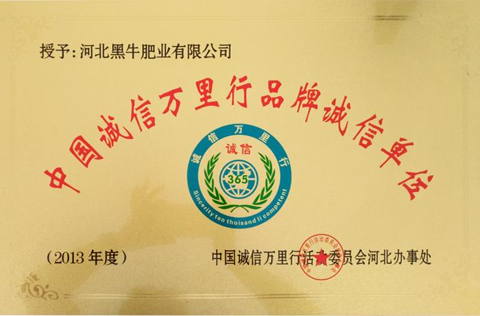中國誠信萬里行品牌誠信單位