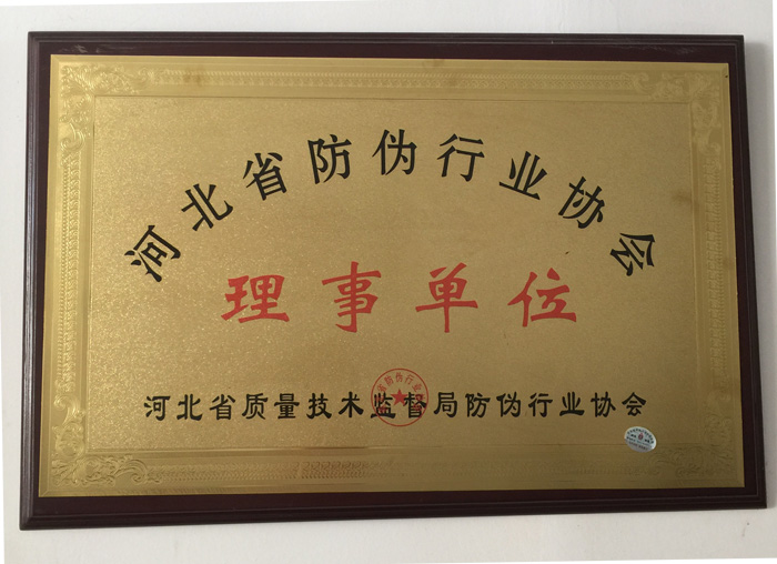 河北省防伪行业协会