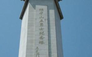 五勇士纪念塔