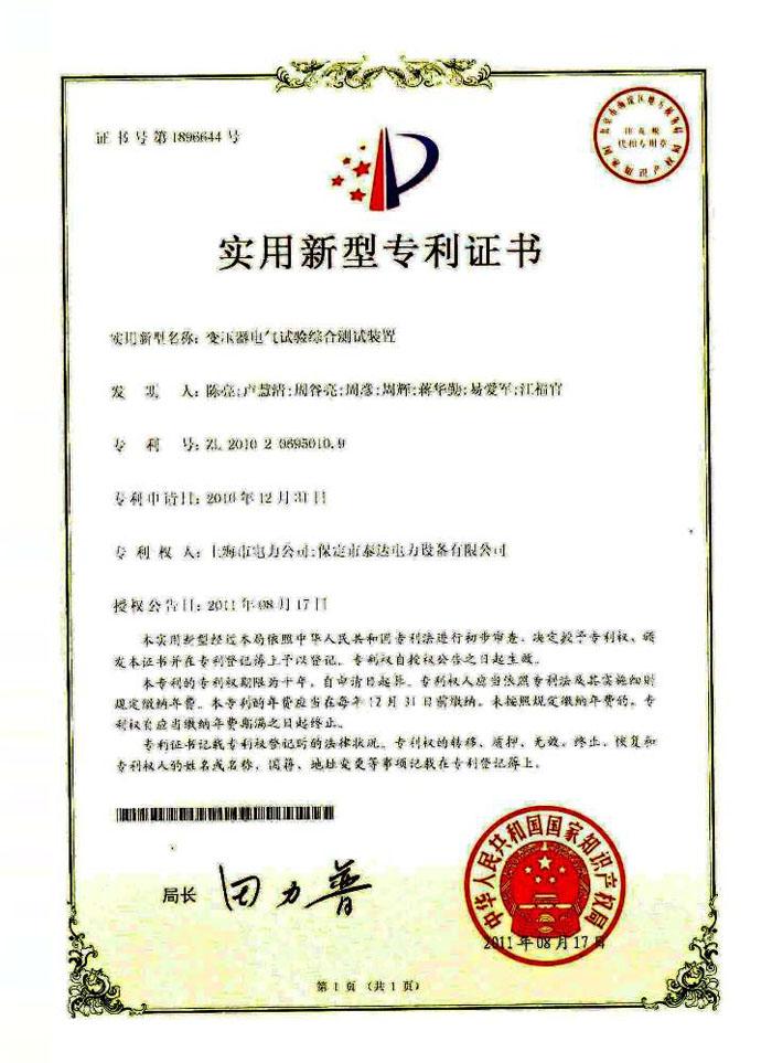 变压器电气试验综合测试装置专利证书