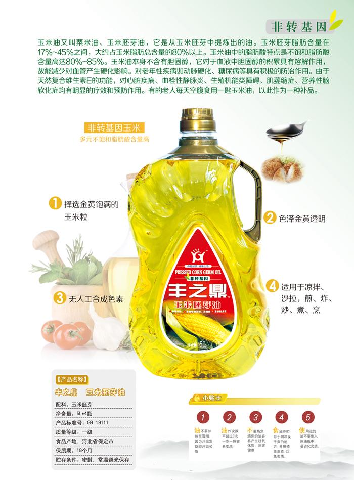 玉米胚芽油.jpg