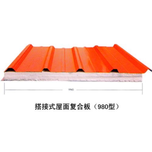 搭接式屋面复合板(980型)