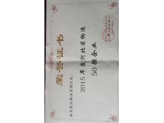 2015年度河北省物流50强企业
