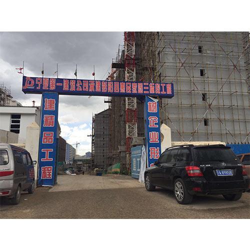 宁夏居民楼工程