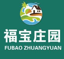 易县福宝庄园餐饮服务有限公司