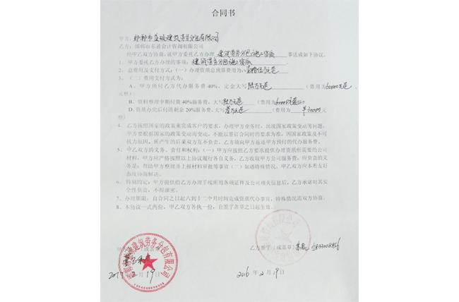 合作案例 (5)