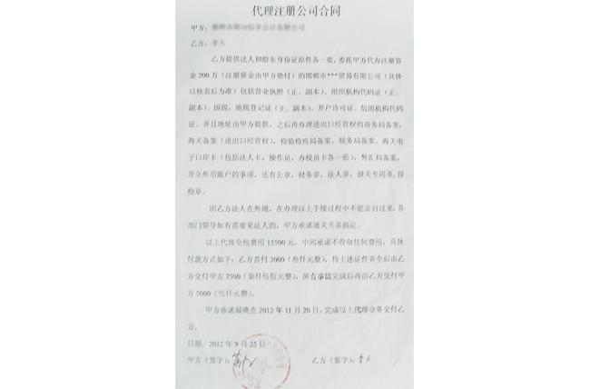 合作案例 (2)