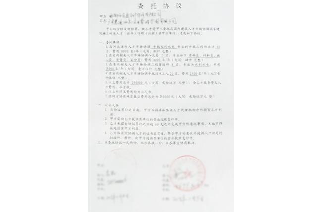 合作案例 (1)