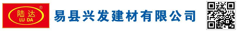 易县兴发建材有限公司