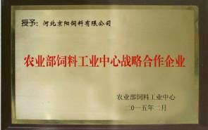 农业部饲料工业中心战略合作企业