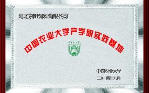 中国农业大学产学研实践基地
