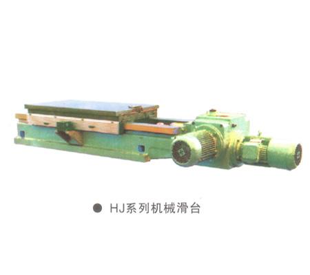 HJ系列机械滑台