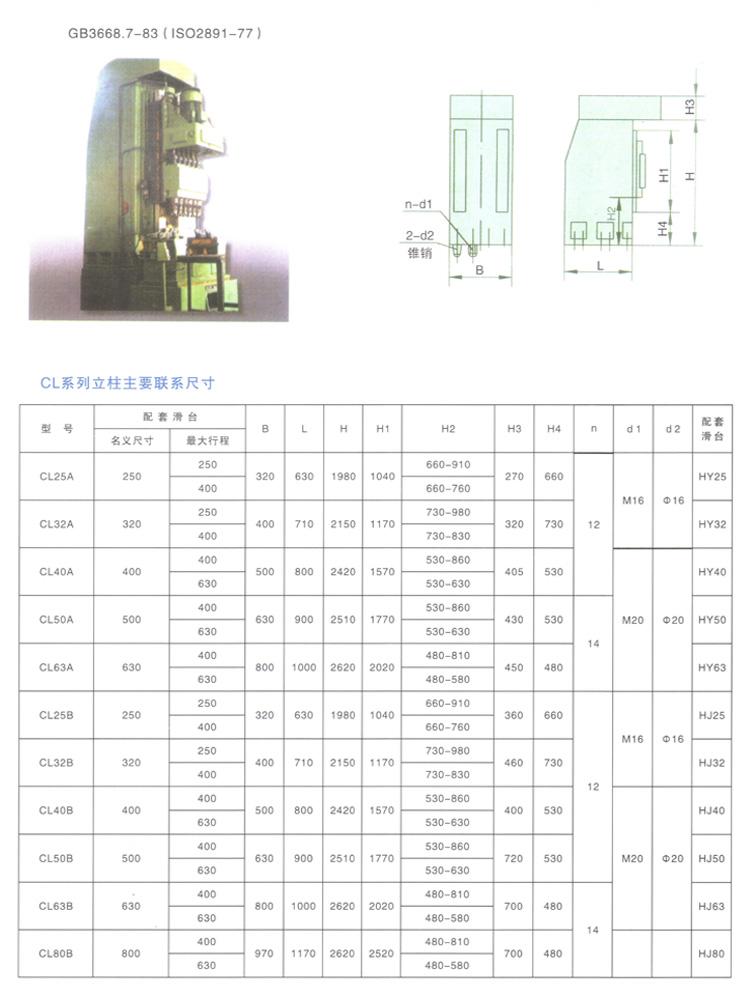 CL系列立柱