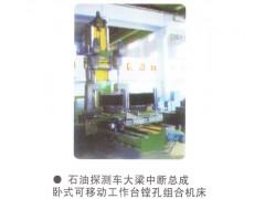 石油探测车大梁中断总成卧式可移动工作台镗孔组合机床
