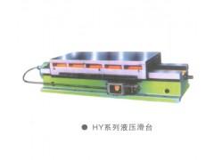 HY系列液压滑台