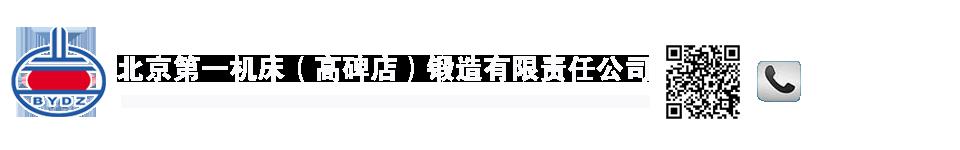 北京第一机床高碑店锻造有限责任公司