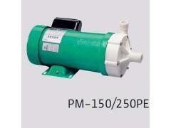 向日葵视频app成人PM-150、250PE化学泵
