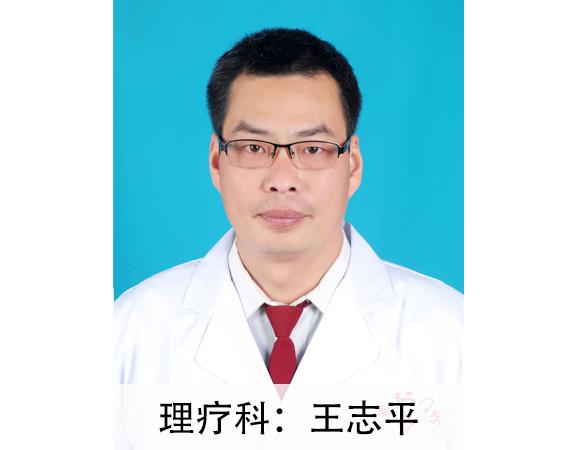 理疗科专家