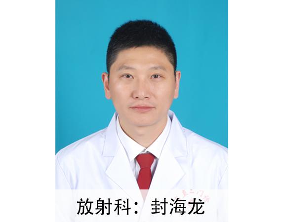 放射科专家