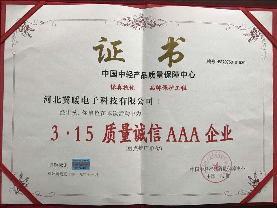 3.15質量誠信AAA企業