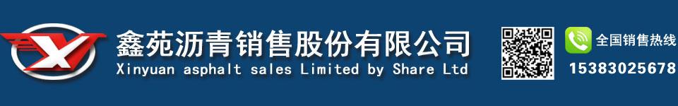 鑫苑沥青销售股份有限公司