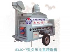 5XJC-7型负压比重精选机
