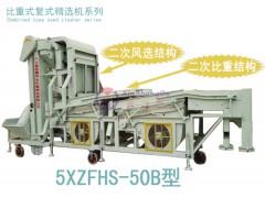 5XZFHS-50B型比重式复式精选机